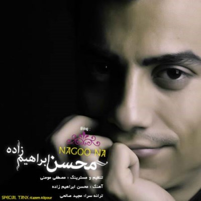 http://s4.picofile.com/file/8169184126/mohsen_ebrahimzadeh_nago_na.jpg