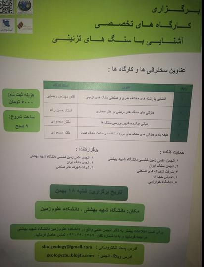 دانشگاه شهیدبهشتی|دانشکده علوم زمین دانشگاه شهیدبهشتی تهران