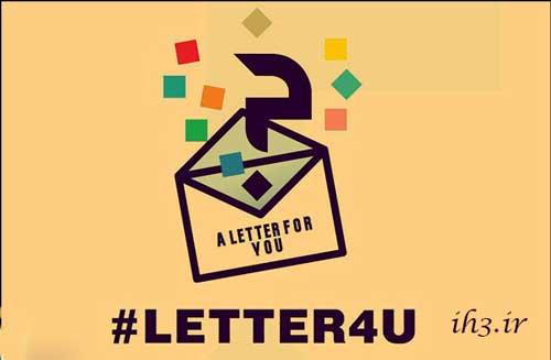 نامه را رساندم