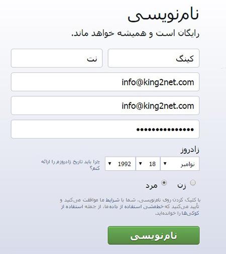 آموزش ثبت نام و ساخت صفحه در فیس بوک