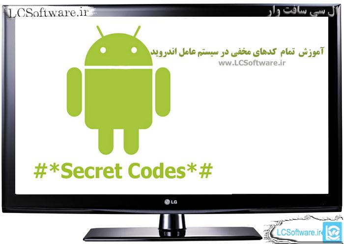آموزش  تمام  کدهای مخفی در سیستم عامل اندروید