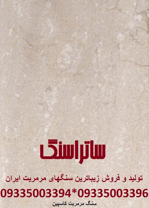 سنگ مرمریت کاسپین