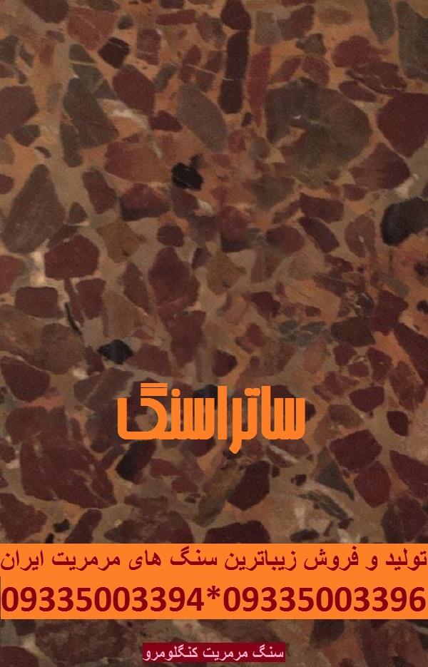 سنگ مرمریت کنگلومرو1