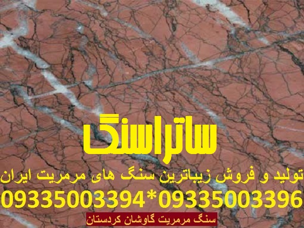 سنگ مرمریت گاوشان کردستان