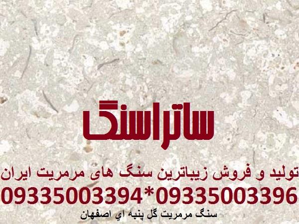 سنگ مرمریت گل پنبه ای اصفهان