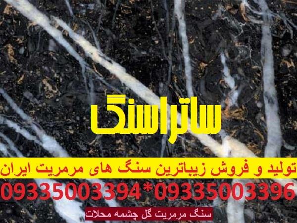 سنگ مرمریت گل چشمه محلات