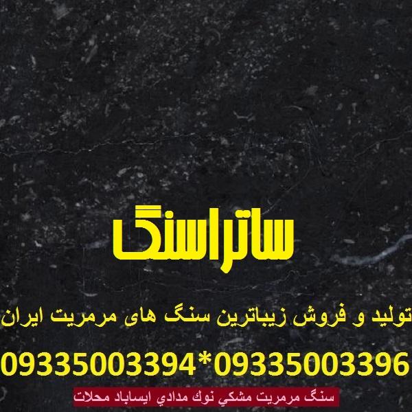 سنگ مرمریت مشکی نوک مدادی ایساباد محلات