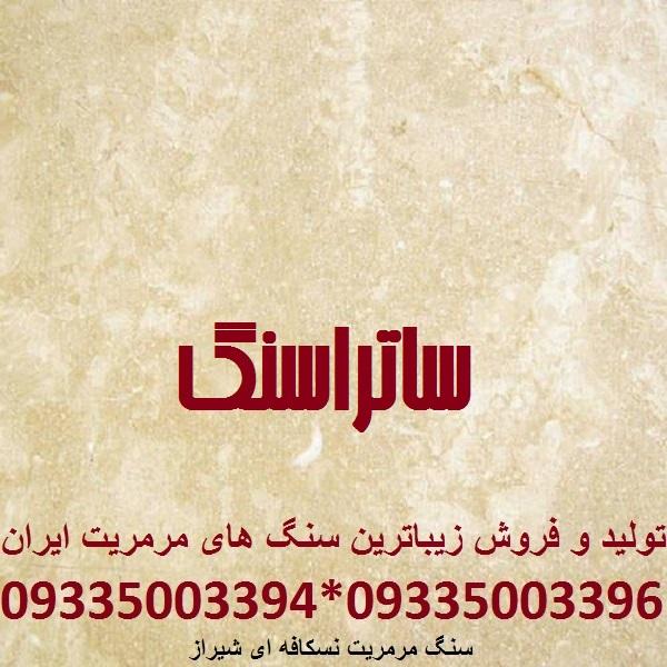 سنگ مرمریت نسکافه ای شیراز