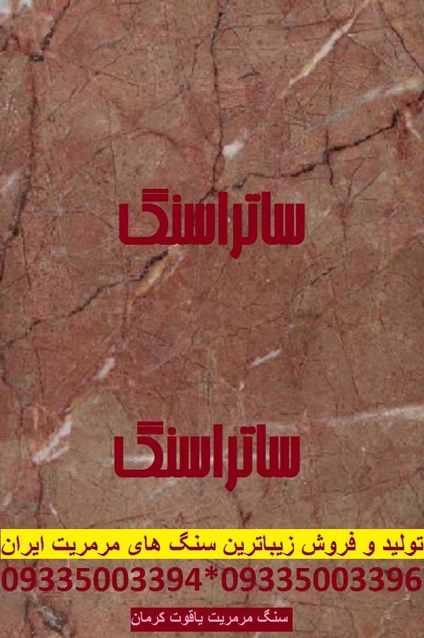 سنگ مرمریت یاقوت کرمان