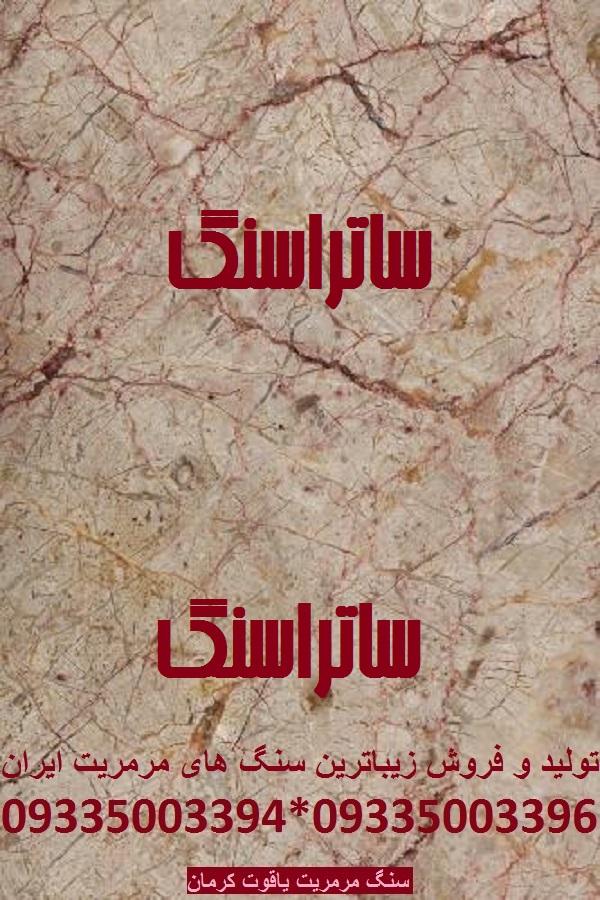 سنگ مرمریت یاقوت