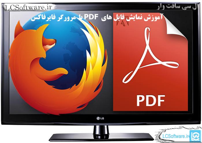 آموزش نمایش فایل های  PDF با  مرورگر فایرفاکس