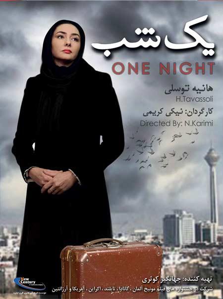 دانلود فیلم ایرانی جدید یک شب