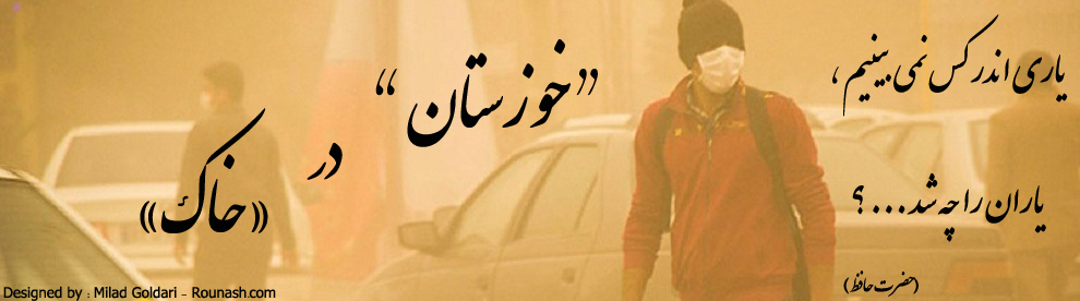 نتیجه تصویری برای خوزستان و خاک