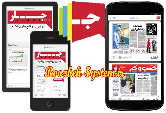 با دانلود نرم افزار جار (Jaaar) روزنامه ها در دستان شماست! (با لینک دانلود)