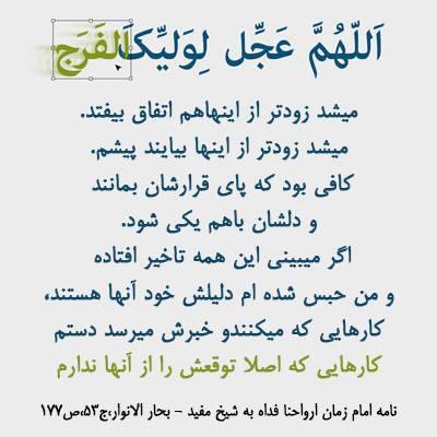 نامه امام زمان (عج) به شیخ مفید