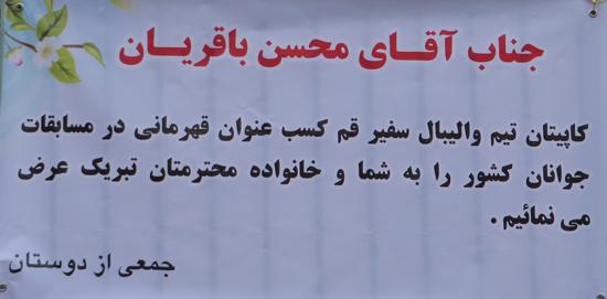 قهرمانی والیبال محسن باقریان کشتلی