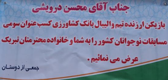 قهرمانی والیبال محسن درویشی کشتلی