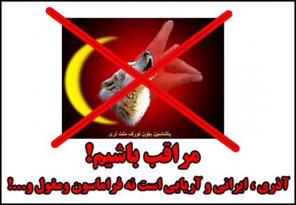 فراماسون-علامت بوزقورد-علامت ترک گرگ-آذری.مغول-آریایی