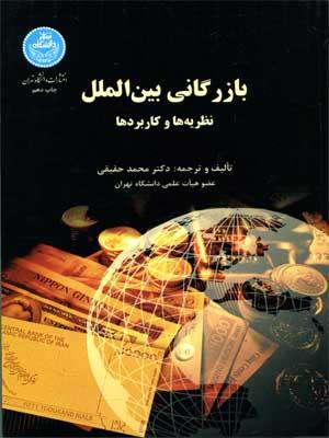 Image result for کتاب بازرگانی بین الملل