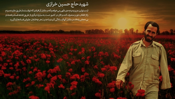 کلیپ صوتی حسین شمر کلیپ صوتی | حاج حسین خرازی