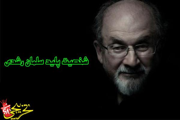 شخصیت پلید سلمان رشدی