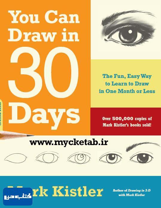 دانلود کتاب یادگیری طراحی در 30 روز