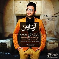 آرشاوین - مصاحبه