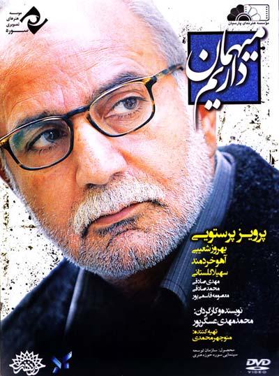 دانلود فیلم جدید ایرانی میهمان داریم