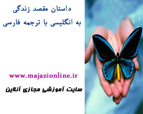 داستان مقصد زندگی به انگلیسی با ترجمه فارسی