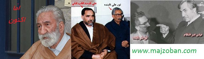 تصوف,نور علی تابنده
