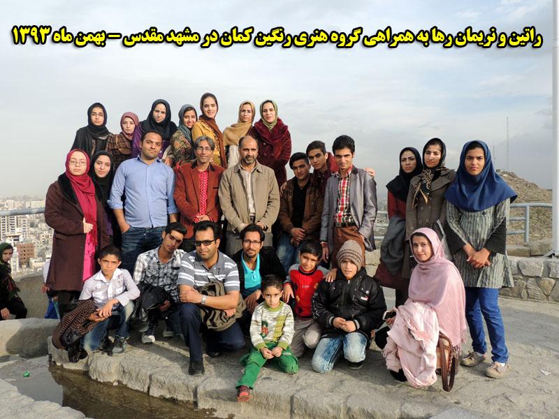 وبسایت رسمی راتین رها - راتین و نریمان با گروه هنری رنگین کمان در مشهد مقدس
