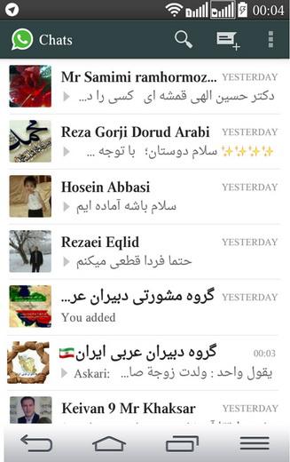 گروه واتساپ «دبیران عربی ایران»