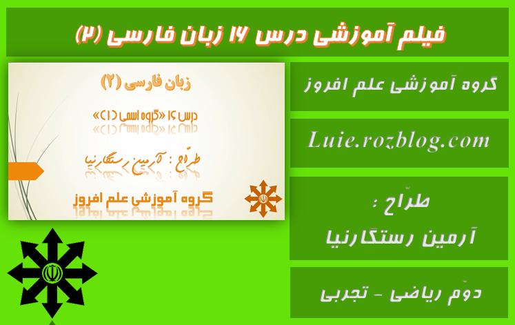 فیلم آموزشی درس 16 زبان فارسی (2)