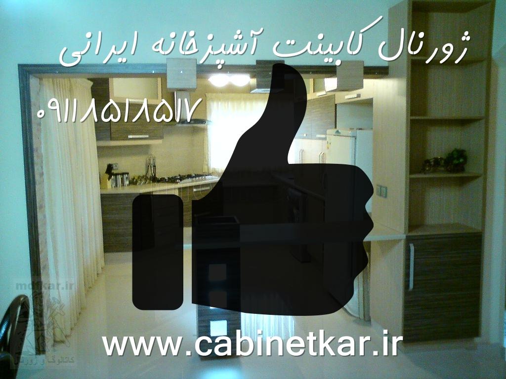 تصاویر کابینت آشپزخانه