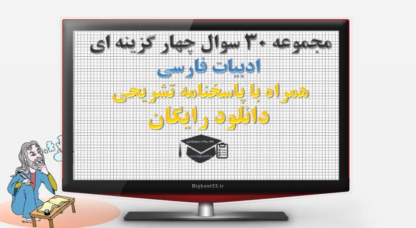 فارسی تیزهوشان