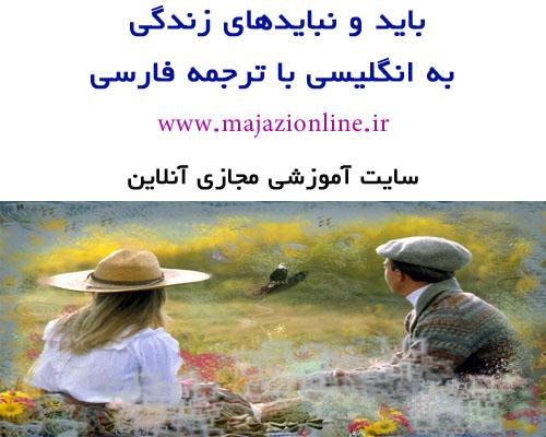 باید و نبایدهای زندگی به انگلیسی با ترجمه فارسی