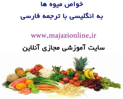 خواص میوه هابه انگلیسی با ترجمه فارسی