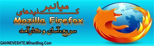 کلیدهای میانبر کاربردی در مرورگر فایرفاکس برای کارایی سریع و آسان با مرورگر