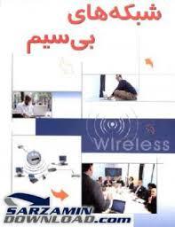 دانلود کاراموزی با موضوع شبکه های موبایل و الگوریتم های رمزنگاری Moble NetWork And Security