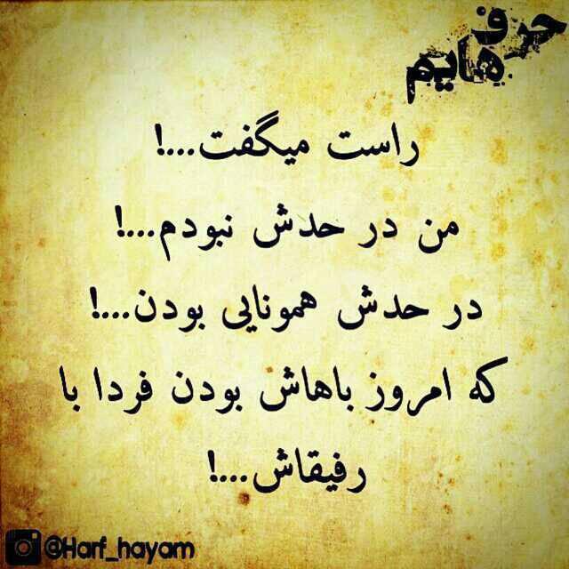عکس نوشته ی ناب