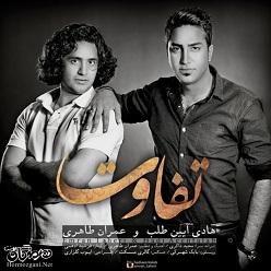 عمران و هادی آئین طلب- تفاوت