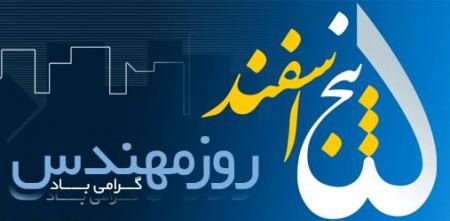 5 اسفند؛ روز بزرگداشت خواجه نصیرالدین طوسی و روز مهندسی گرامی باد