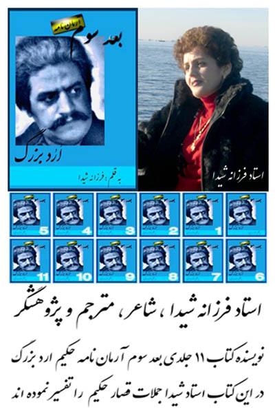 استاد فرزانه شیدا - farzaneh shida