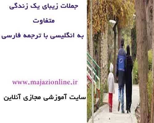جملات زیبای یک زندگی متفاوت به انگلیسی با ترجمه فارسی