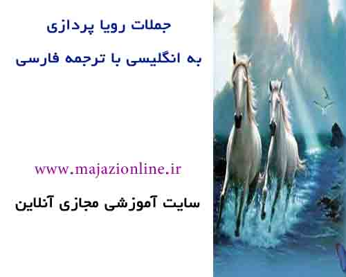 جملات رویا پردازی به انگلیسی با ترجمه فارسی