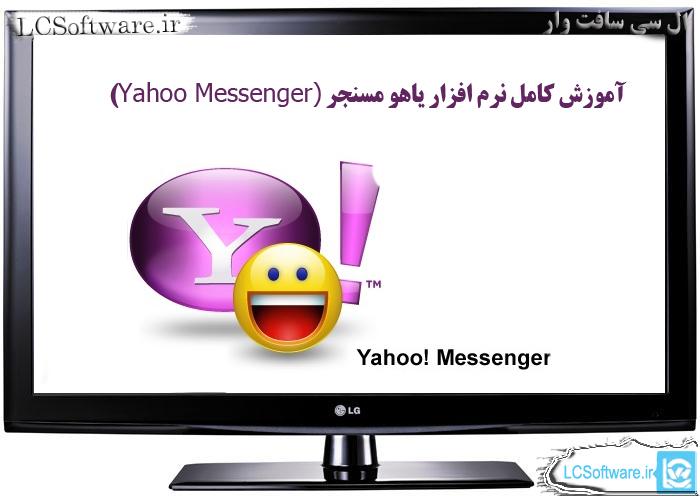 آموزش کامل نرم افزار Yahoo Messenger
