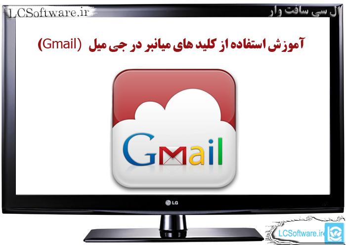 آموزش استفاده از کلید های میانبر در  جی میل (Gmail)
