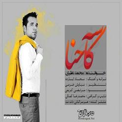محمد نظری - کاسه حنا