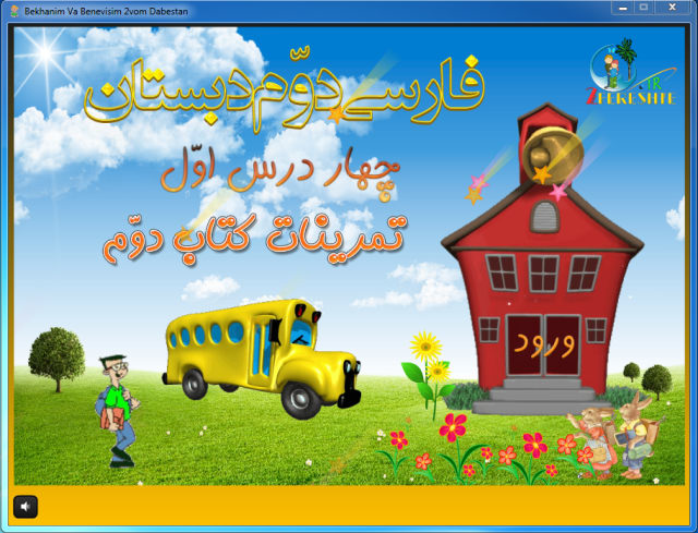 نرم افزاربخوانیم وبنویسیم کلاس دوم دبستان