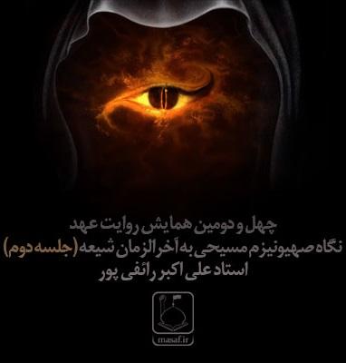 http://s4.picofile.com/file/8173299168/Revayate_Ahd_42_AliAkbar_Raefi_Pour_.jpg